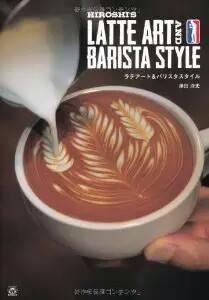 Latte art Barista Style